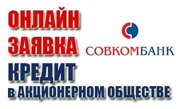 Кредит в ПАО «Совкомбанк»