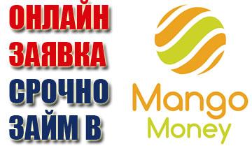 Взять займ в Mango Money