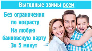 Займ в Кредито 24