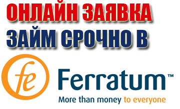 Займ в Ферратум
