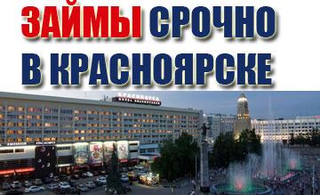 займы в Красноярске