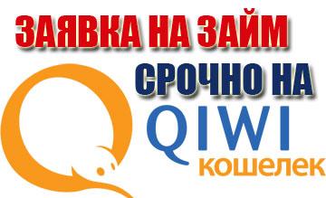 Займ онлайн на Qiwi кошелек
