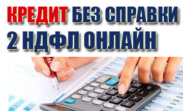 Кредит без справки 2 НДФЛ