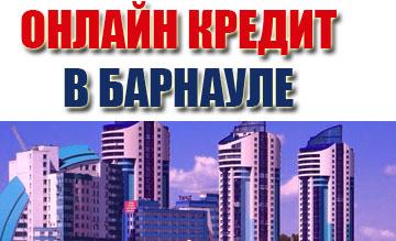 Кредит в Барнауле