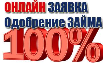 100 % одобрение онлайн займа