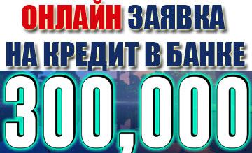 Кредит 300000 рублей