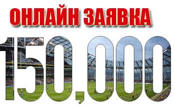 Kредит в 150000 рублей