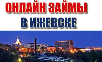 Онлайн займ в Ижевске