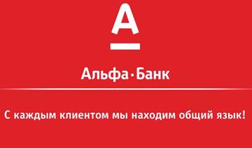 Кредит в Альфа Банке