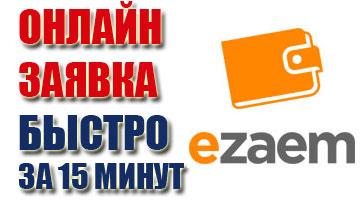 Ezaem онлайн заявка