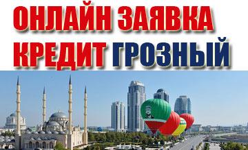 Кредит в Грозном