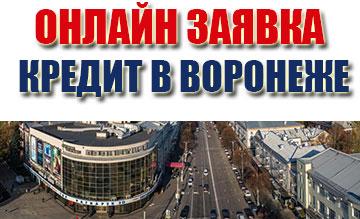 Кредиты в банках Воронежа