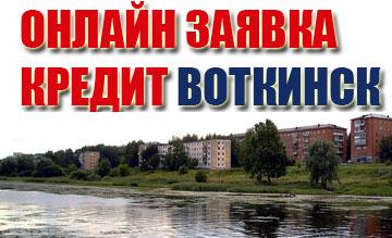 кредит Воткинск