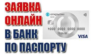 Заказать дебетовую карту в банке Открытие