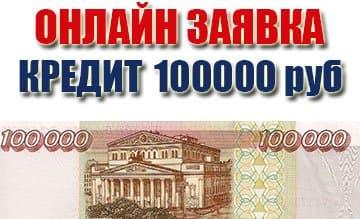 Займы на карту мгновенно круглосуточно без отказа skip-start.ru