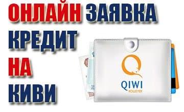 Кредит на QIWI кошелек
