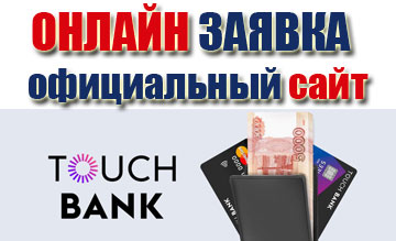 кредит Touch Bank