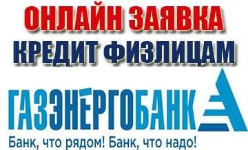 кредит газэнергобанк