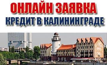 Кредит в Калининграде
