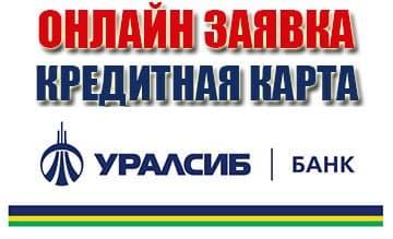 Кредитная карта Уралсиб