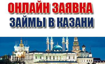 Микрозаймы в Казани