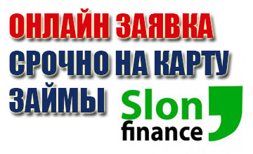 Онлайн займы в Слон Финанс