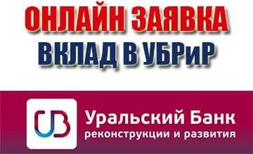 Вклады УБРиР онлайн