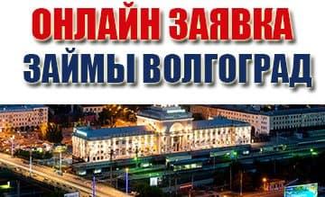 Займ в Волгограде онлайн
