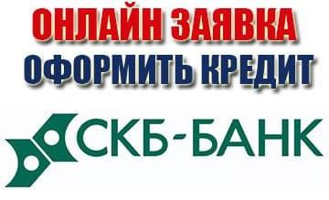 Кредит в СКБ-банк