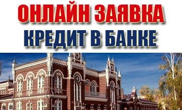 Кредит в Димитровграде