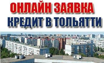 Кредит в Тольятти
