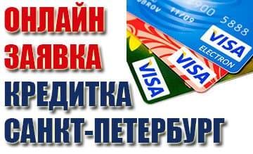 Кредитные карты в СПБ