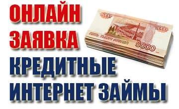 Кредитный займ