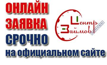 Заявка в Центр Займов