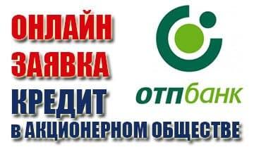 Отп банк украина взять кредит