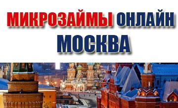 Микрозайм онлайн в Москве