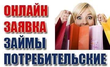 потребительские займы
