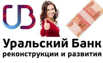 Кредит в УБРиР