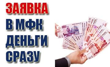 займы в МКК «Деньги Сразу»
