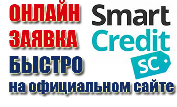 Займ в Smartcredit