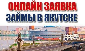 Займ в Якутске