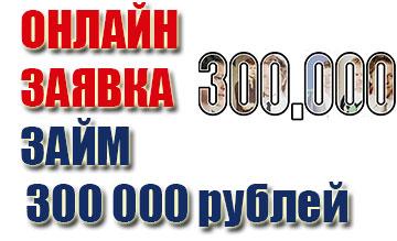 срочный займ по паспорту 300000 без отказа кредит европа банк павелецкая адрес