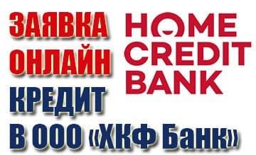 ООО «Хоум кредит Банк»