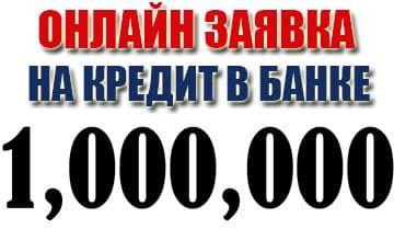 кредит 1000000 рублей наличными без справок