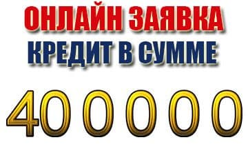 взять кредит 400000