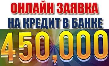 кредит 450000 рублей