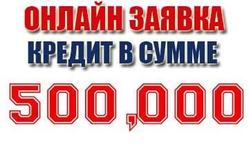 кредит 500000 рублей