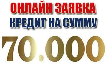 Кредит 70000 рублей