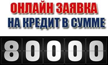 Кредит 80000 рублей