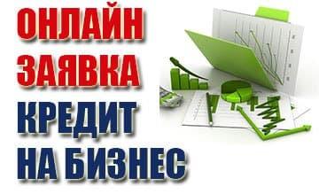 кредит на развитие бизнеса
